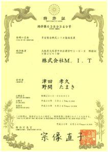 モミ殻シリカ生成機特許状