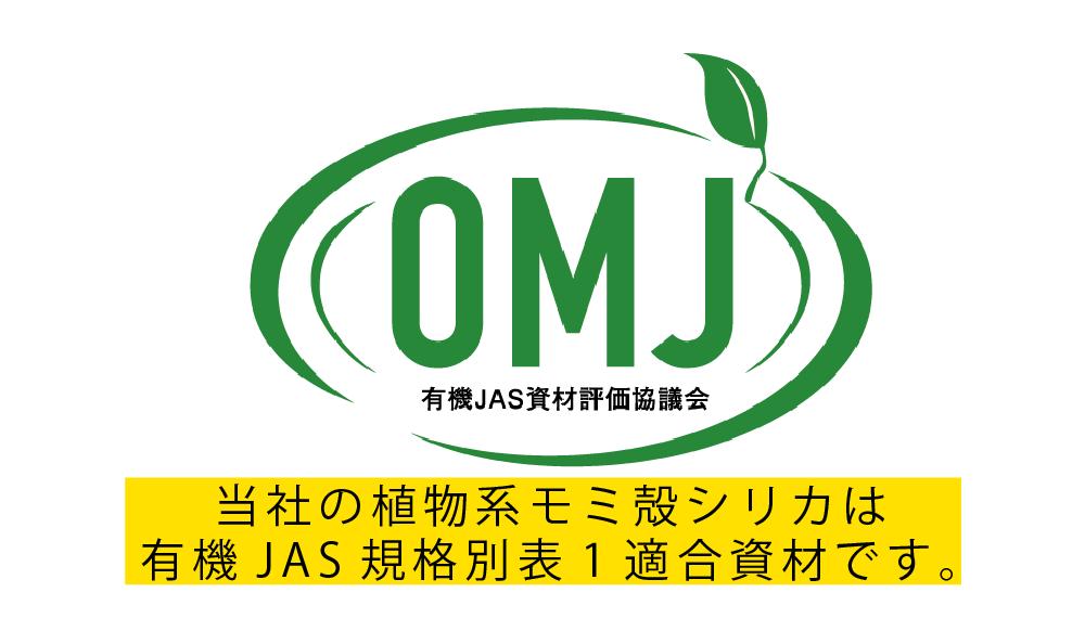 有機JAS資材評価協議会認定マーク