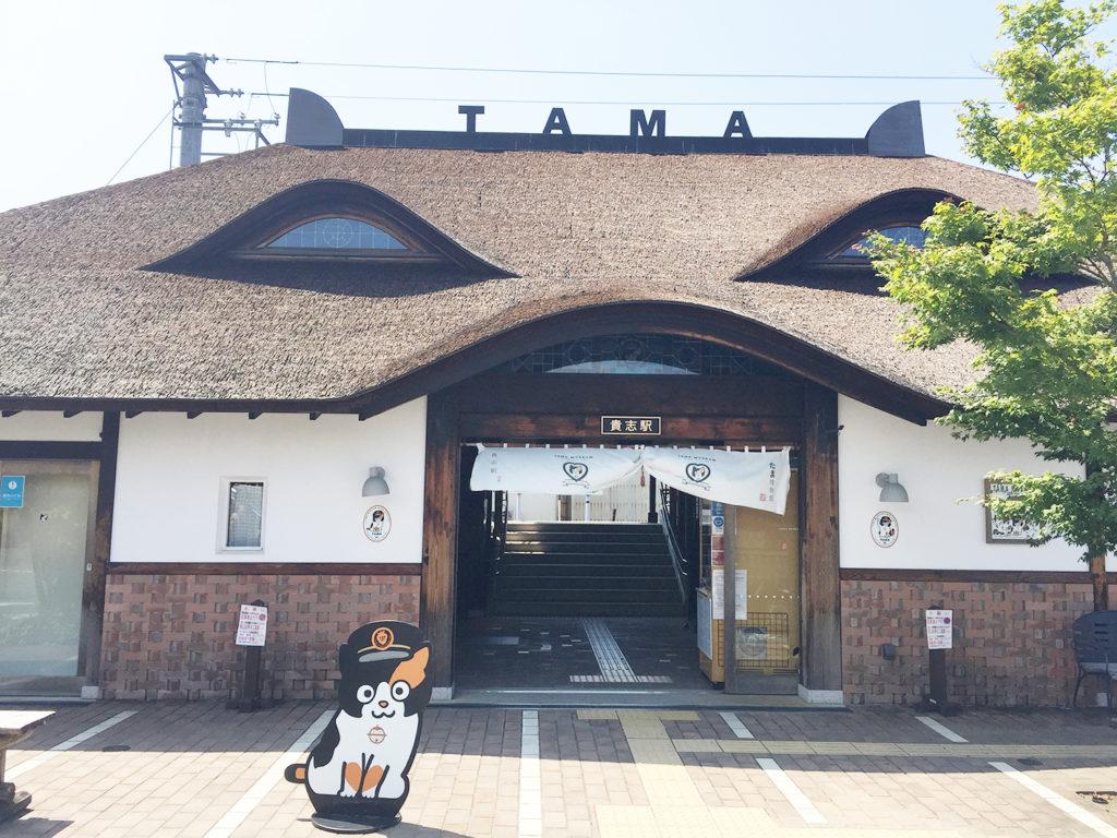 和歌山電鐵 貴志駅